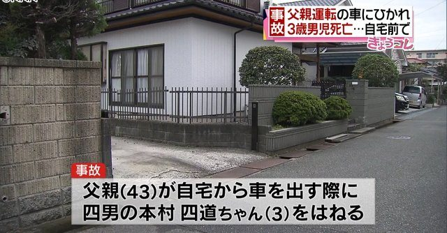 A 3-year-old boy died after his father accidentally ran him over with his vehicle in Saga Prefecture (Nippon News Network)