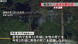 Corpses of a man and woman were found in a residence in Sendai City's Aoba Ward on May 17