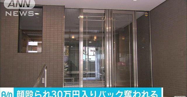 Police are hunting for a man who wore a ski mask and broke the facial bones of a woman to steal 300,000 yen from her (TV Asahi)