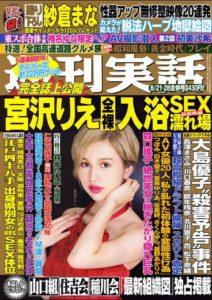 Shukan Jitsuwa Aug 21-28