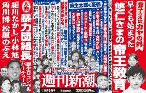October 9, 2008 Shukan Shincho promotional flyer indicating Goto birthday incident (at left)
