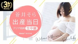 Sola Aoi will deliver twins on April 30