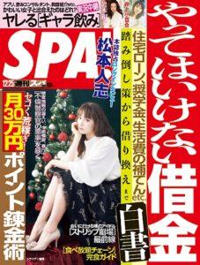 Spa! December 25