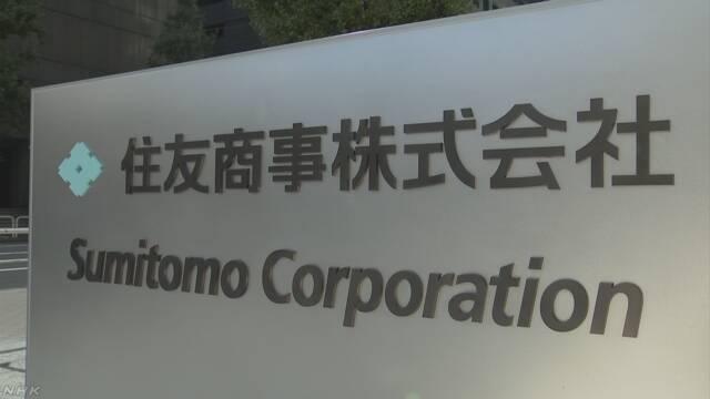 Sumitomo Corp.