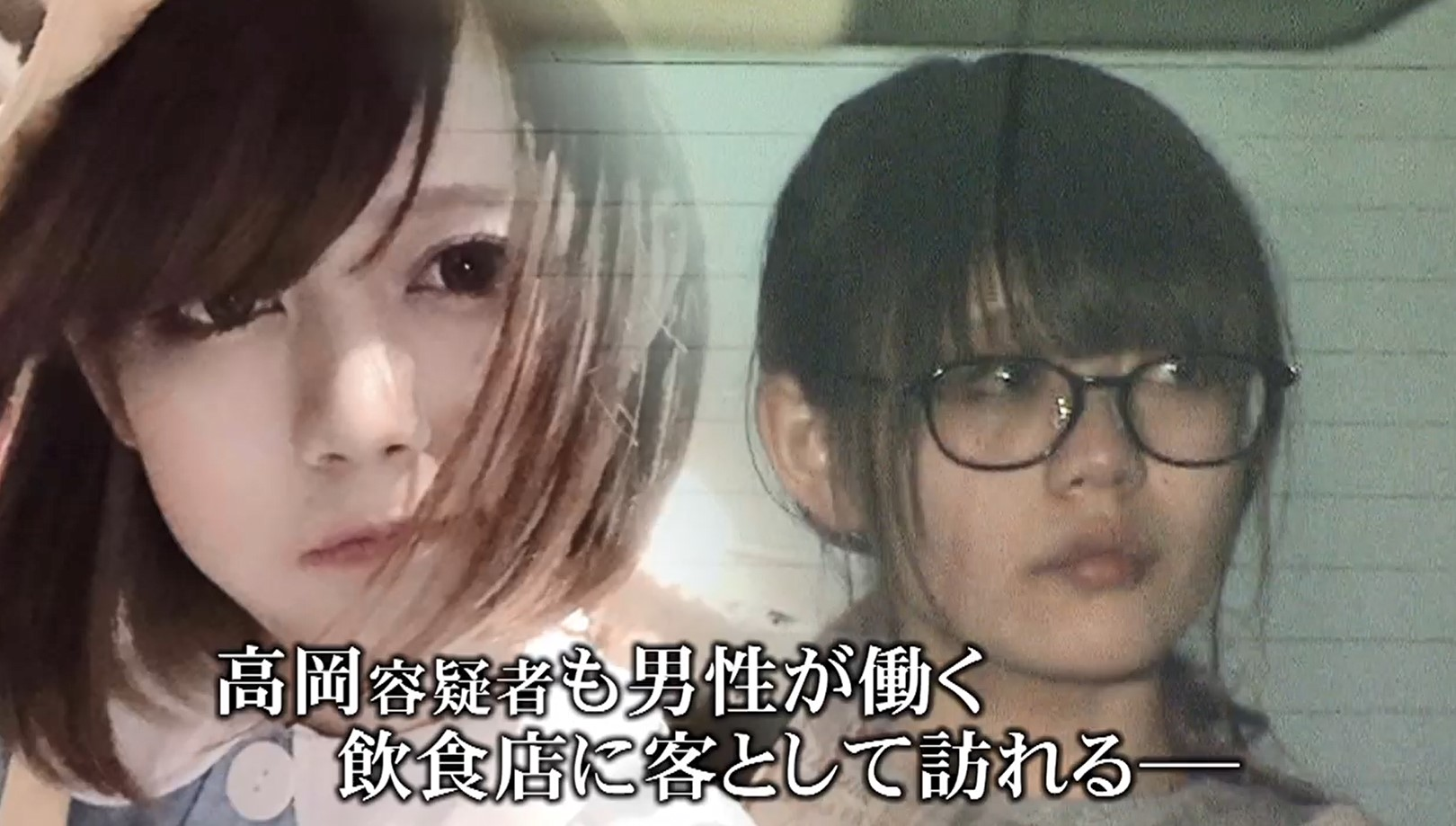 Yuka Takaoka incident: Real life yandere tale leaves man in critical