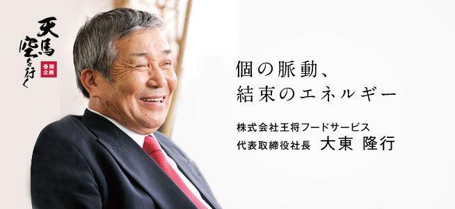 Takayuki Ohigashi