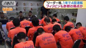 Fifteen Japanese nationals
