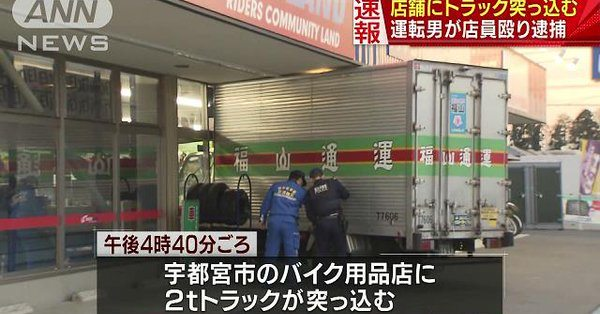 A truck driver crashed into a bike shop and punched a worker (TV Asahi)