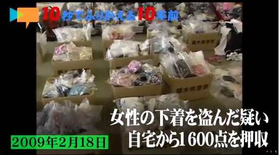 Tochigi police seized about 1,600 pairs of women's underwear from the residence of a suspected thief in Utsunomiya City