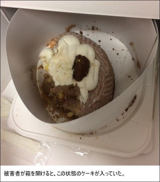 """""""When the victim opened the box, the cake in this condition was inside"""" (Tantei File)"""