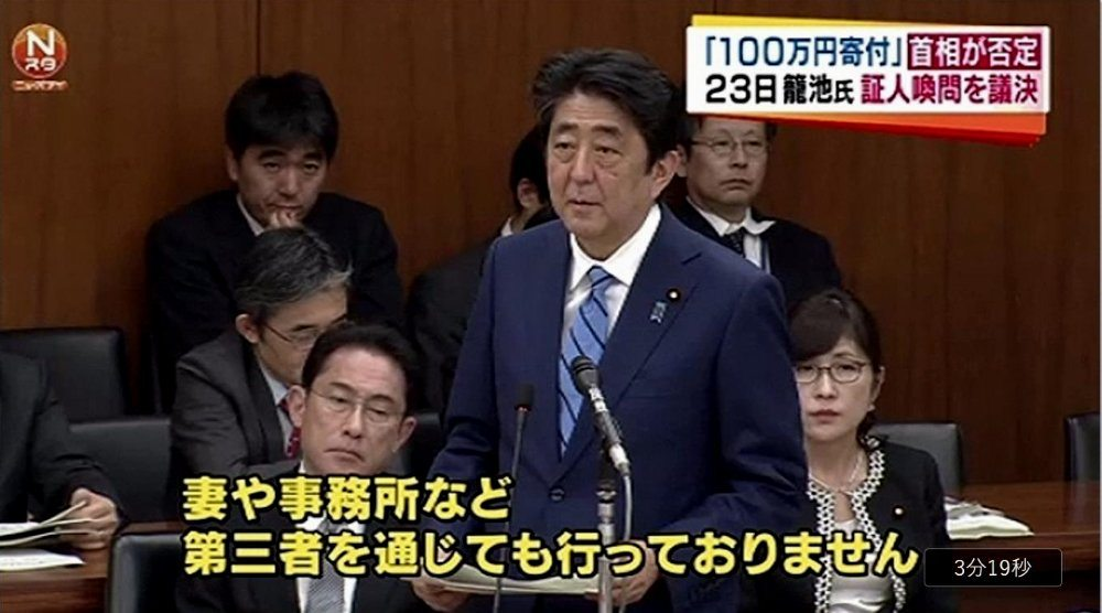 "Prime Minister Shinzo Abe said on Friday that claims he made to donation to Moritomo Gakuen are ""absurd"""