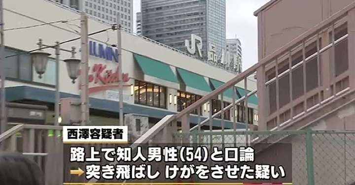 A woman shoved a male acquaintance near Shinagawa Station during an argument and knocked him unconscious