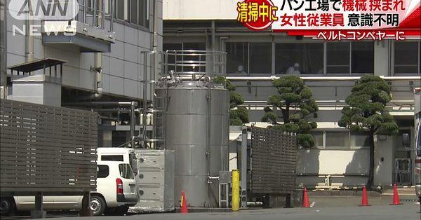 A woman was caught from the neck down in a conveyor belt at a bread factory in Akishima City