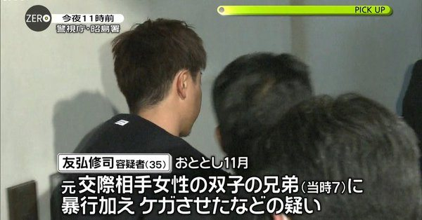 A man lifted up 7-year-old twins and slammed them into shrubbery (Nippon News Network)
