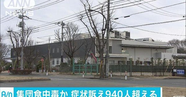 Over 940 students and teachers fell ill after eating the same school meals in Tachikawa City