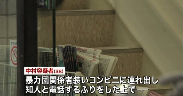 A man posing as a gangster threatened a male stranger at an apartment building in Katsushika Ward