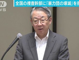 The boss of National Police Agency ordered the yakuza to be destroyed at a meeting Tuesday in Chiyoda Ward