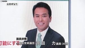 Tsutomu Sawada