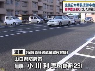 A baby died of heatstroke after being left in a car in a parking lot in Hofu City