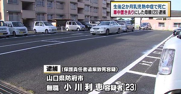 A baby died of heatstroke after being left in a car (TBS News)