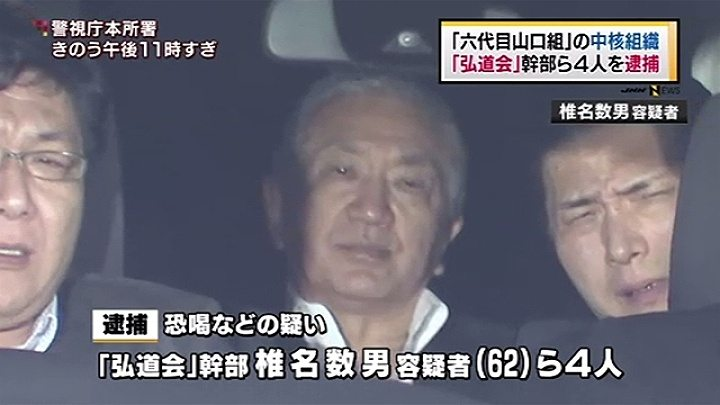Kazuo Shiina is among four gangsters accused of extorting money from a victim who owed money