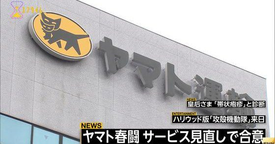 Yamato Transport agreed to strive to improve working conditions for workers