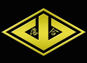 The logo of the Achiai Kanamachi Rengo