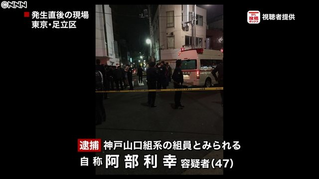 Near the scene of the fight in Adachi Ward
