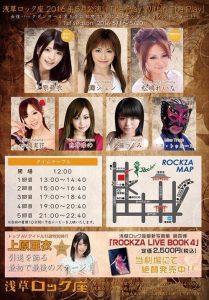 AV actresses bid farewell to Ai Uehara at Asakusa strip