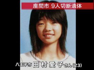 Aiko Tamura