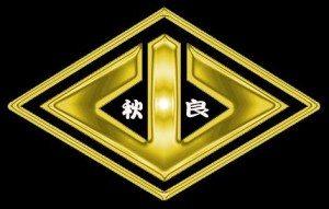 The emblem of the Akira Rengo-kai