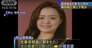Chisaki Akiyama