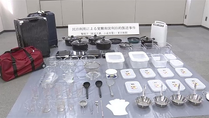 Tokyo police found materials and equipment