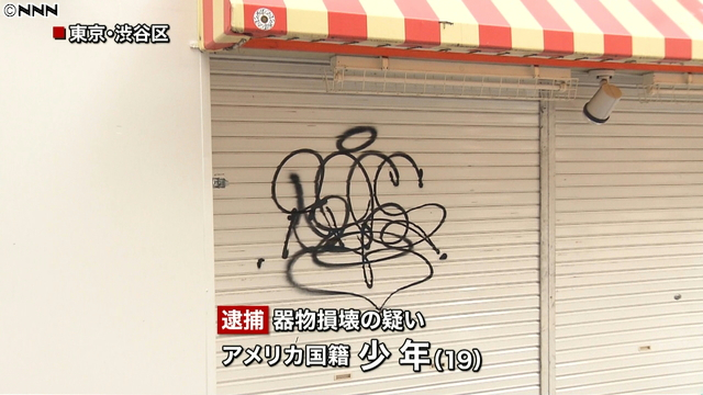 Tokyo police have accused an American youth of spraying graffiti on a shop shutter in Shibuya Ward earlier this month