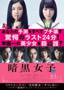 Fumika Shimizu appears tin 'Ankoku Joshi,' set for release on April 1