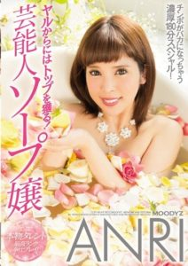 "Anri Sakaguchi appears in ""The Celebrity Is a Soapland Girl"" for label Moodyz"