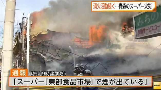 A supermarket in Aomori City was engulfed in flames on Sunday (Fuji News Network