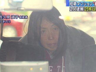Michiko Sakuma