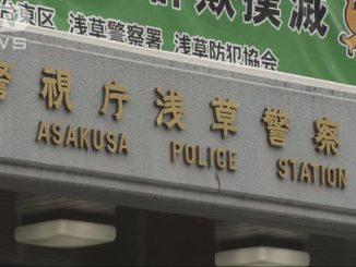 Asakusa Police Station