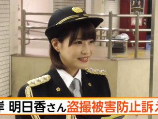 Asuka Kishi at JR Shimbashi Station
