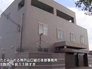 Headquarters of the Kobe Yamaguchi-gumi in Awaji City