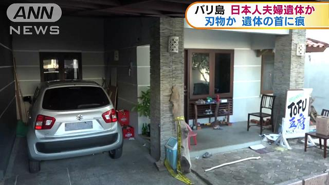 The bodies of a Japanese couple were found in a residence on the island of Bali on Monday