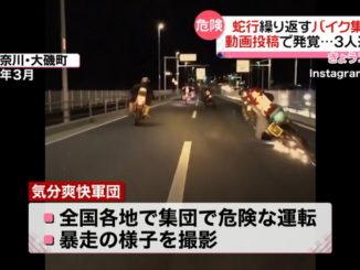 Bosozoku biker gang in Kanagawa
