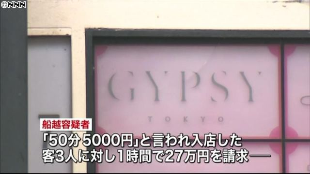An employee at club Gypsy demanded 270,000 yen from 3 customers for 1 hour of service