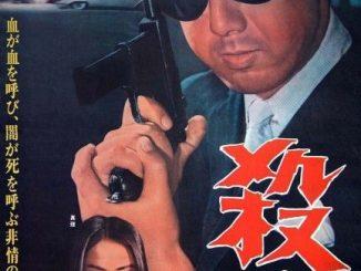 """Branded to Kill"" (1967)"