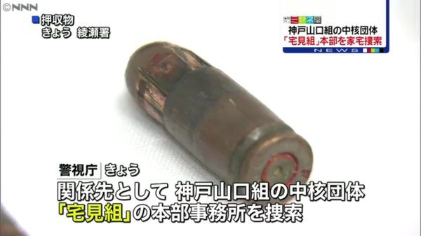 Law enforcement has made two busts of Takumi-gumi members for firearms violations this year, including for the possession of a gun and ammunition (above) in Tokyo