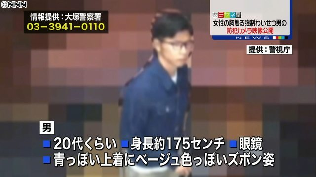 Image showing the man who is alleged to have molested a woman as she commuted home in Bunkyo Ward