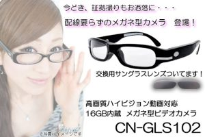 A man trespassed into a public bath in Kobe with a spy camera mounted on his glasses