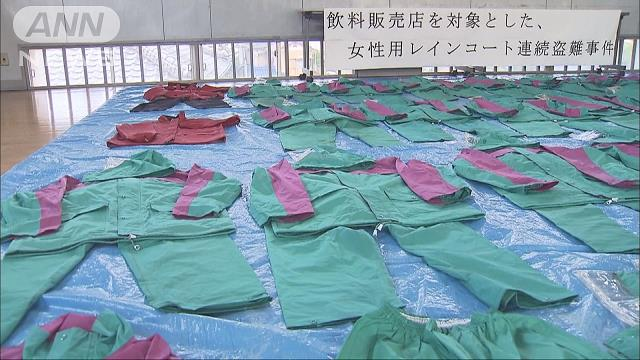 Police seized about 50 women's raincoats from the residence of suspect Shosuke Saito