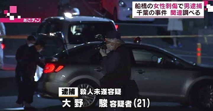 Shun Ono is alleged to have stabbed a 19-year-old female university student in front of Maebara Station
